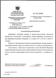 Деловой журнал Плагиат Павла Астахова Текст заявления astakhov putin letter