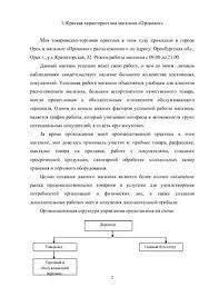seamkaseimonbarla Готовый дневник по практике продавцов продажа непродовольственных товаров По запросу работа продавец непродовольственных товаров в Новосибирске на сайте