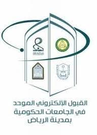 بدء القبول الإلكتروني الموحد في جامعات الرياض 14 شوال للطلاب