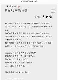 Back number 水平線 歌詞
