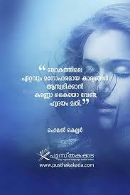 Pin By JAYASREE K On For You Pinterest Quotes Malayalam Quotes Magnificent Malayalam Love Pudse Get Lost