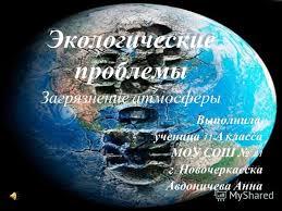 Презентация на тему Экологические проблемы Загрязнение атмосферы  1 Экологические проблемы Загрязнение