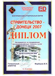 Спецтехнологии Инженерно технический центр Дипломы  Диплом специализированного выставочного центра Эксподонбасс Строительство Донецк 2007