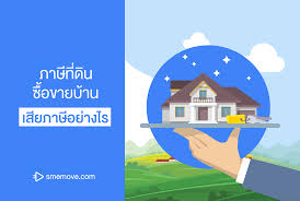 ภาษีที่ดิน ซื้อขายบ้าน เสียภาษีอย่างไร - โปรแกรมบัญชี SMEMOVE
