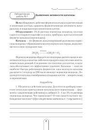 Решебник по лабораторных работ по биологии класс Тетрадь для лабораторных и практических работ по биологии для 10