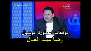 توقعات رضا عبد العال لمنتخب مصر فى المونديال - YouTube