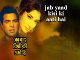 Image result for film (Jab Yaad Kisi  Ki Aati Hai)(1967)