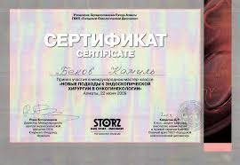 Сертификаты и Дипломы Сертификаты и дипломы