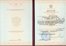 Григорянц Владислав Семенович Дипломы и сертификаты