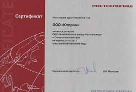 Сертификаты и дипломы Сертификат дилера ООО Комбайновый завод Ростсельмаш в Ставропольском крае на период 2016 2017 сельскохозяйственного года