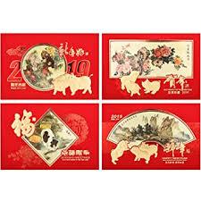 Chinese New Year Card Amazon Com Jovitec 4 Pieces Chinese New Year Cards Chinese Year Of