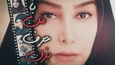 Image result for دانلود فیلم ایرانی با من حرف بزن