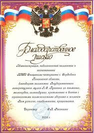 Признание деятельности Музея А С Пушкина Государственный музей  Благодарственное письмо