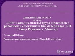 Презентация на тему ДИПЛОМНАЯ РАБОТА на тему Учёт и анализ  1 ДИПЛОМНАЯ РАБОТА