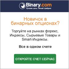 Стратегии торговли бинарными опционами robbinary pro v3.0