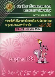 หนังสือกีฬามหาวิทยาลัยแห่งประเทศไทย ครั้งที่ 38 จามจุรีเกมส์ by KU sports  office - issuu