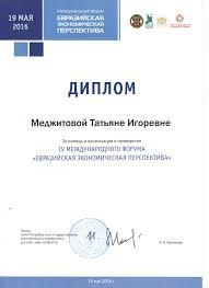 unecon ru Электронное портфолио аспиранта 19 мая 2016 Диплом