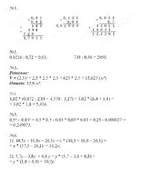 ГДЗ и Решебник по математике Рабочая тетрадь № для класса  Контрольная работа №7 Прямоугольный параллелепипед Куб Вариант 1 Вариант 2 Вариант 3 Вариант 4 Контрольная работа №8 Обыкновенные дроби
