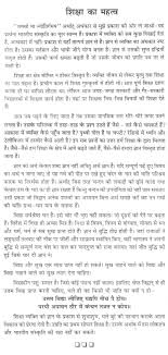 essay importance of education in hindi essay on value of education in hindi