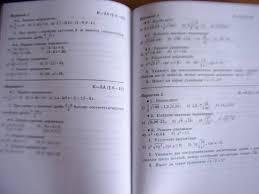 Рецензии покупателей на Алгебра класс Дидактические материалы  15 08 2014