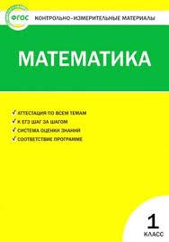 Контрольно измерительные материалы Математика класс ФГОС  Купить Ситникова Т Н Контрольно измерительные материалы Математика 1 класс