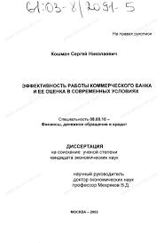 Диссертация на тему Эффективность работы коммерческого банка и ее  Диссертация и автореферат на тему Эффективность работы коммерческого банка и ее оценка в современных условиях