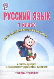 Русский язык класс Контрольно измерительные материалы Тетрадь  Русский язык 1 класс Контрольно измерительные материалы Тетрадь тренажер