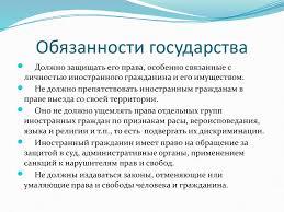 Специфика и характер закрепления основных обязанностей человека и  Обязанности государства и граждан реферат