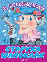 Купить книгу <b>Старуха</b> Шапокляк - Э. <b>Успенский</b> цена от 59 руб ...