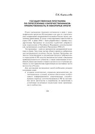Документы для получения переселения соотечественников в красноярском крае в 2018г