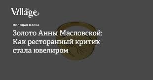 Золото Анны Масловской: Как ресторанный критик стала ...