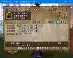 ドラクエ10 僧侶 装備