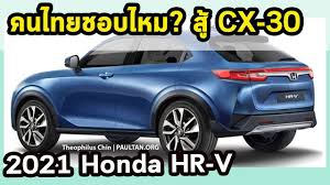 สู้ CX-30 คนไทยชอบไหม? 2021 Honda HR-V - ข้อมูลรถ.com