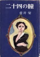 「1952年 - 壺井栄の『二十四の瞳』が刊行。」の画像検索結果