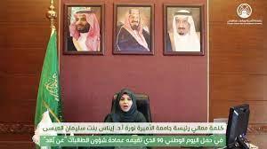 كلمة معالي رئيسة... - جامعة الأميرة نورة بنت عبدالرحمن