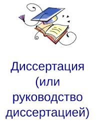Процессы рассмотрения и защиты диссертации Документация ИСТИНА  Пункт Диссертация или руководство диссертацией меню Добавить