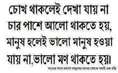 famous bengali quotes in bengali language