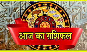 राशिफल – Aaj Ka Rashifal: Daily Rashifal, Today's Horoscope- 06 January