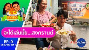 """ข่าวราดแกง """"กำภู-รัชนีย์"""" ep9 @ตลาดละลายทรัพย์ รัชดา ซอย 4 - สำนักข่าวไทย  อสมท"""