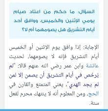 """نسمات الصباح on Twitter: """"حكم صيام الاثنين والخميس في ايام التشريق… """""""