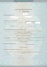 РЦПК ТулГУ Переподготовка Бухгалтерский учет и анализ  Образец диплома бухучет приложение к диплому