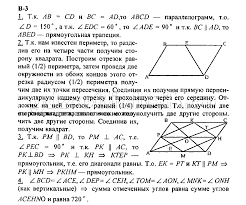Геометрия класс контрольная работа вариант Зив Мейлер  гдз решебник онлайн по геометрии 8 класс дидактические материалы контрольная работа 1 вариант 3