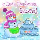 Поздравление ольги с днем рождения в открытках