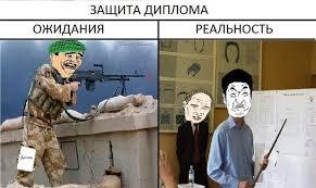 Картинки с защитой диплома прикольные  kartinki 3vx ru 120411 ojidanie i realnost chast 3 103 jpg