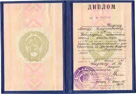 Купить дипломы СССР в Москве  Диплом старого образца