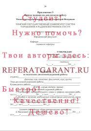 Дипломные работы для студентов ТУСУР Задание по подготовке дипломной работы