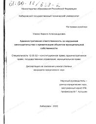 Диссертация на тему Административная ответственность за нарушения  Административная ответственность за нарушения законодательства о приватизации объектов муниципальной собственности тема диссертации и автореферата по ВАК