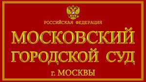Город Москва о Московском городском суде с официального сайта Город Москва о Московском городском суде с официального сайта