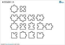 ジグソーパズルのピースのイラストパワーポイント パワーポイント