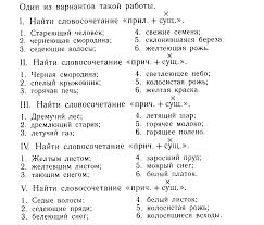 Уроки русского языка в классе Урок Контрольный листок учителя сравнивается с ответами ученика